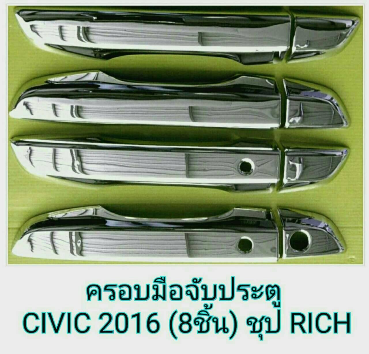 ครอบมือจับ New Civic (2016-ขึ่นไป)