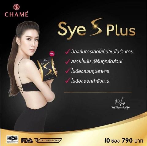 Chame Sye S Plus ซายเอสพลัส ทำงานอย่างไร