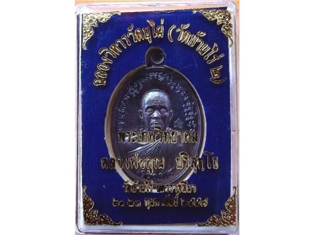 หลวงพ่อคูณ รุ่นเจริญพร ฉลองวิหาร วัดบุไผ่ ( วัดบ้านไร่ 2 ) ครึ่งองค์ เนื้อทองแดงรมมันปู