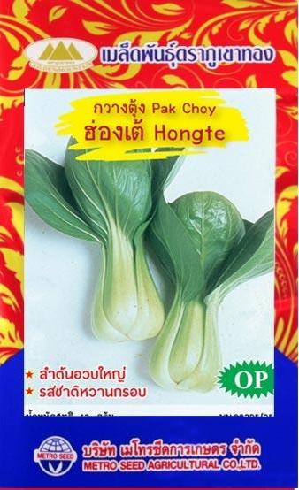 กวางตุ้งฮ่องเต้สีเขียว