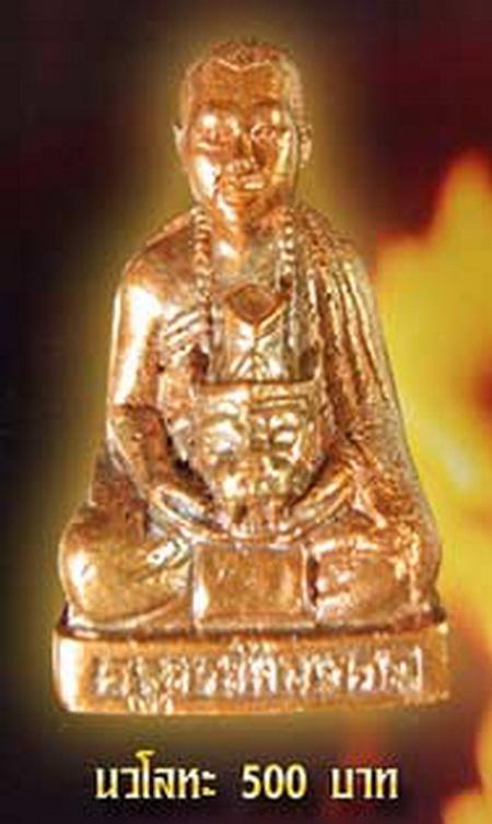 รูปหล่อครูบาชัยมงคล ถือเศียรปู่่สมิงพราย นวโลหะ 500-