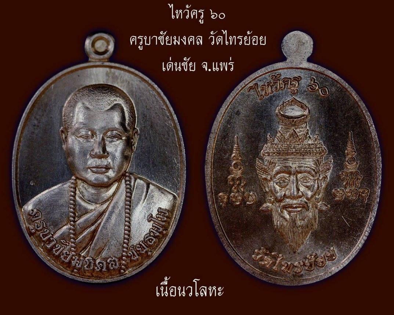 เหรียญครูบาชัยมงคล เนื้อนวะโลหะ ไหว้ครู 2560