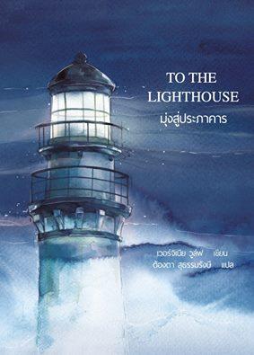 มุ่งสู่ประภาคาร To The Lighthouse / Virginia Woolf / ต้องตา สุธรรมรังษี