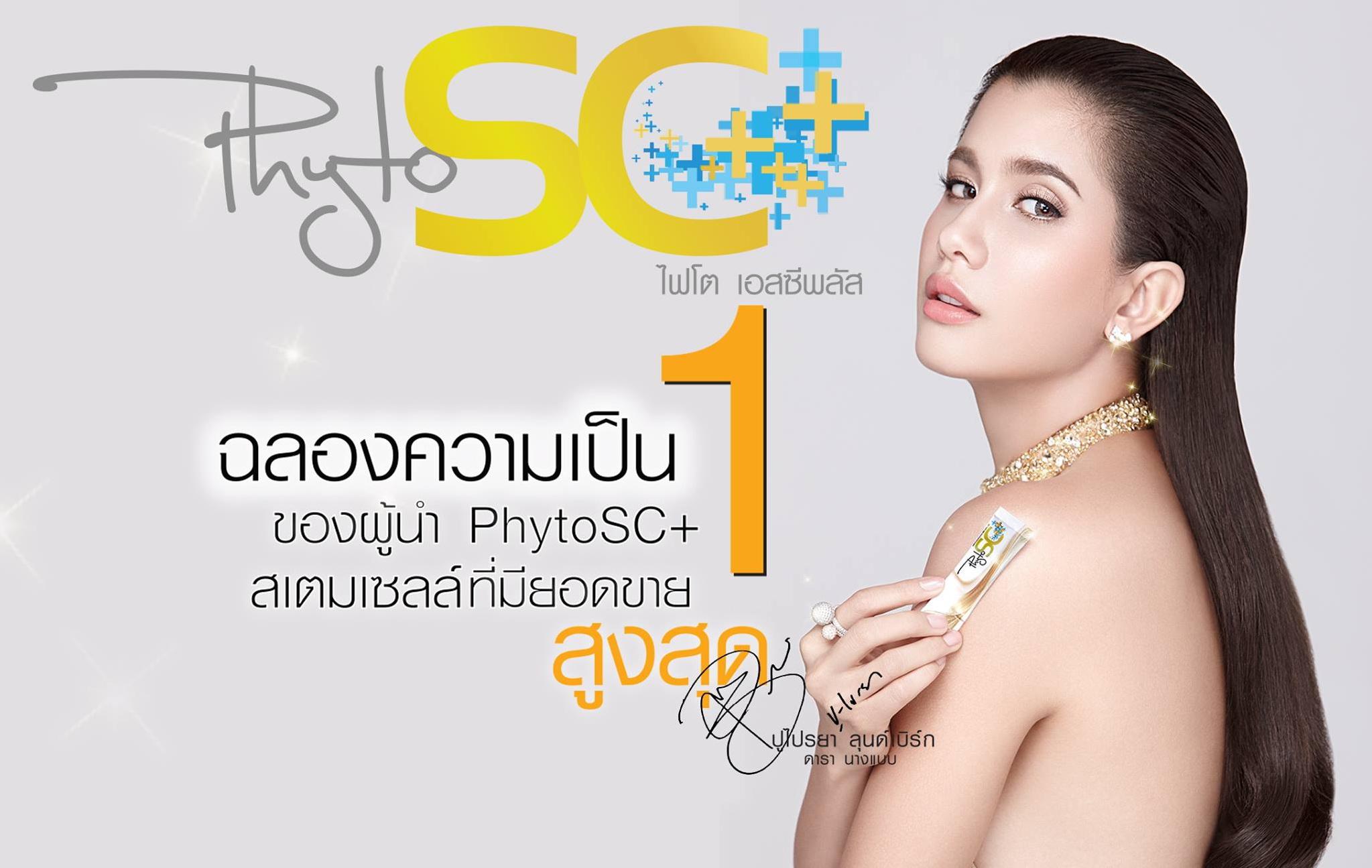 Phyto SC Plus ไฟโตเอสซี พลัส ผลิตภัณฑ์สเต็มเซลล์(stemcell)ใหม่ล่าสุดจากบริษัท คัดสรรอินโนเทค จำกัด นวัตกรรมใหม่ล่าสุด ที่จะทำให้คุณอยู่เหนือกฎแห่งกาลเวลา