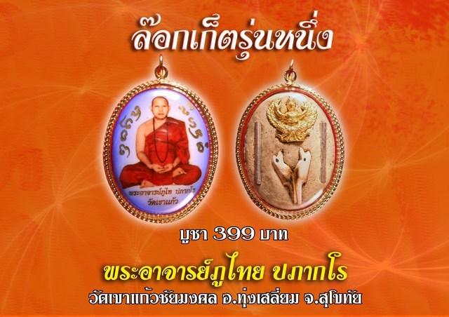 ล๊อคเก็ต รุ่นหนึ่ง พระอาจารย์ภูไทย