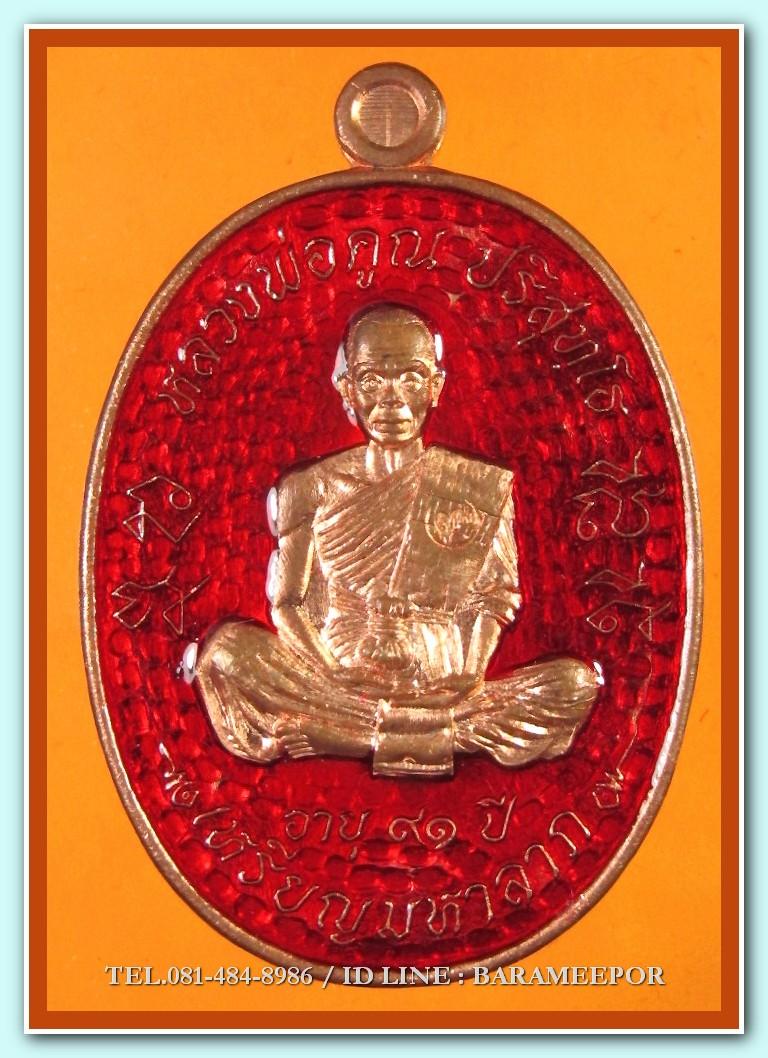 หลวงพ่อคูณ เหรียญมหาลาภ ชุดของขวัญ ทองแดงลงยา 7 สี เททองวาระ3
