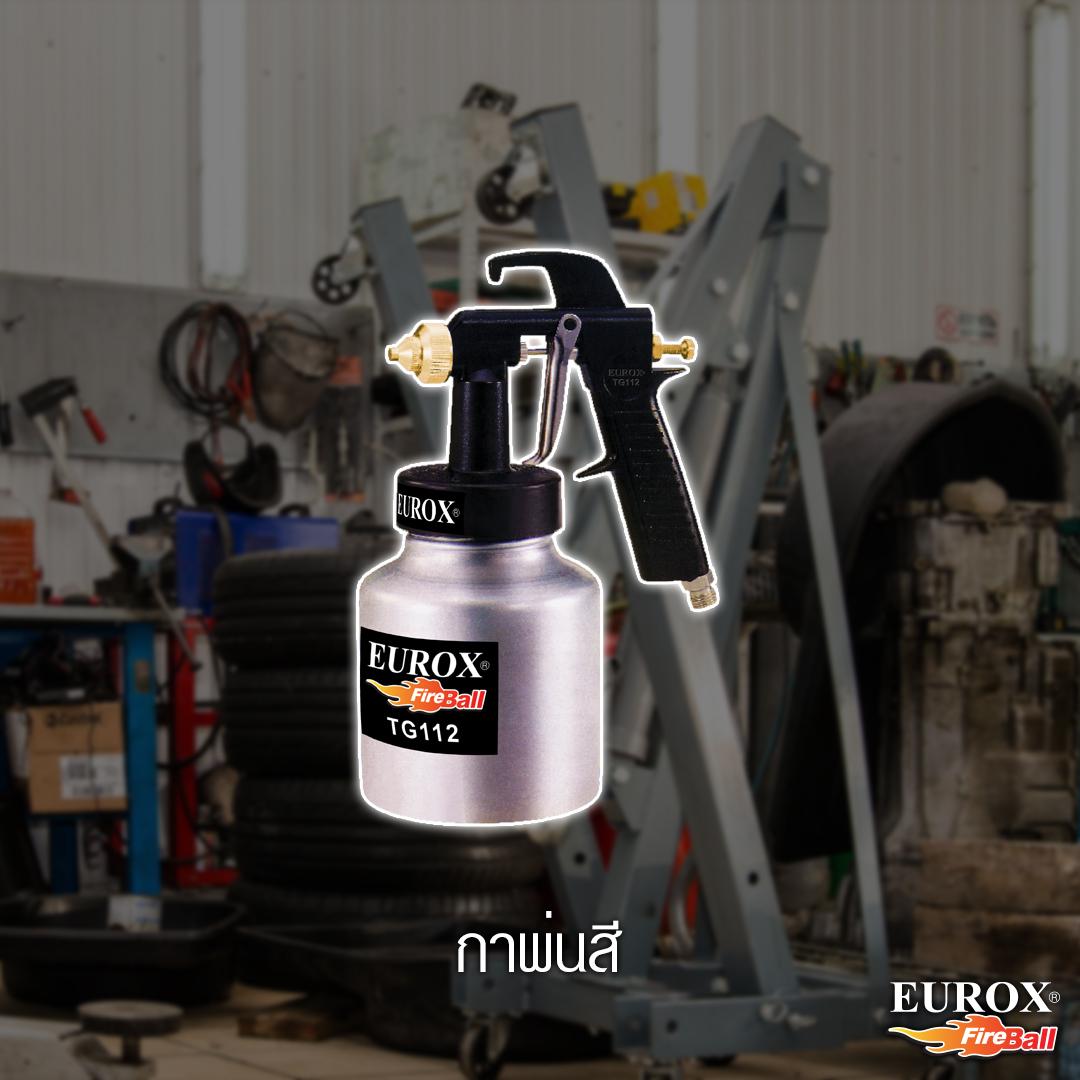 ปั๊มลม EUROX สามารถใช้ร่วมกับกาพ่นสีได้
