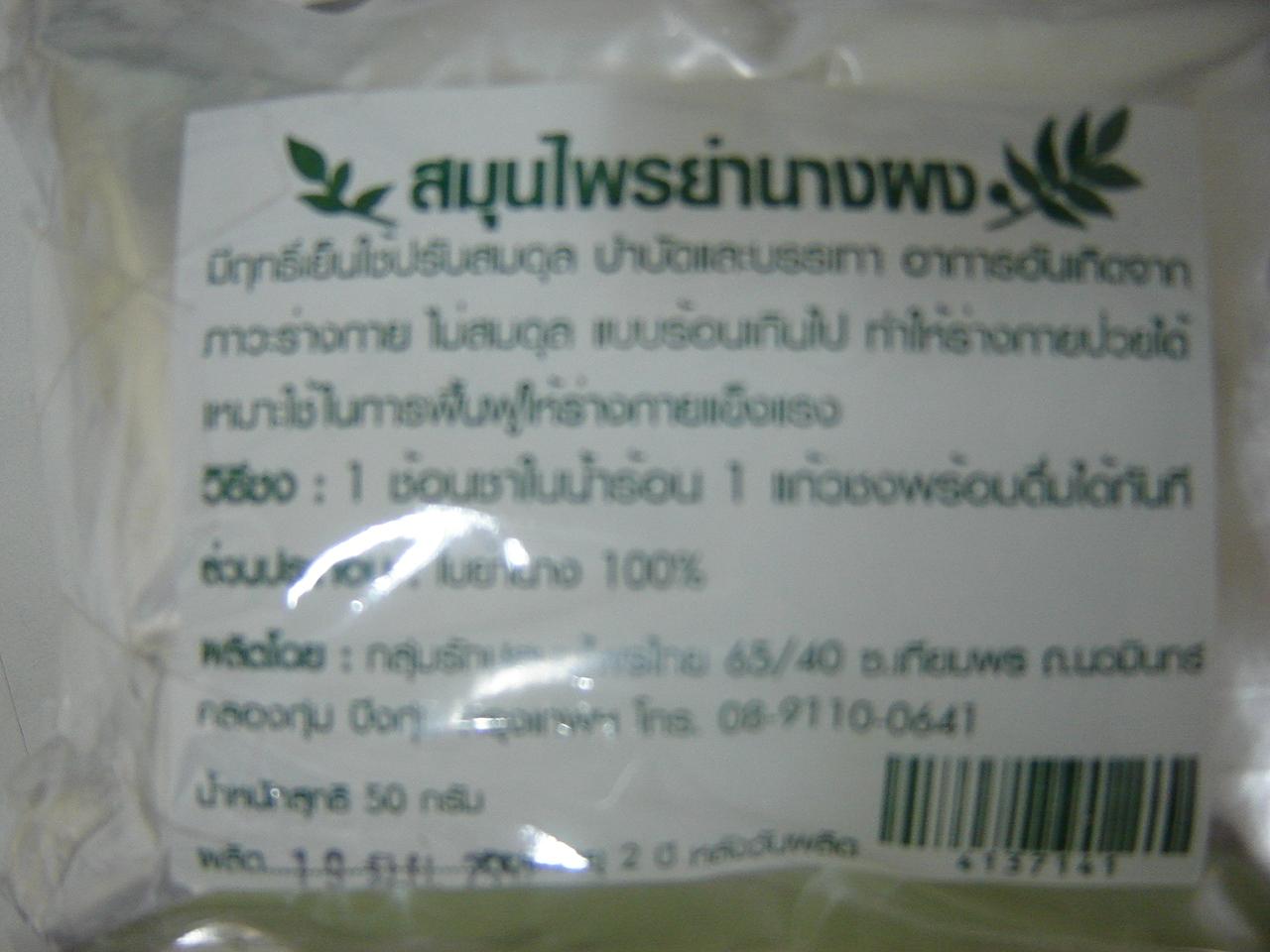 41-371-4100-0 ชาย่านางผง รักษ์สมุนไพร(50ก.) แพ็ค*6ห