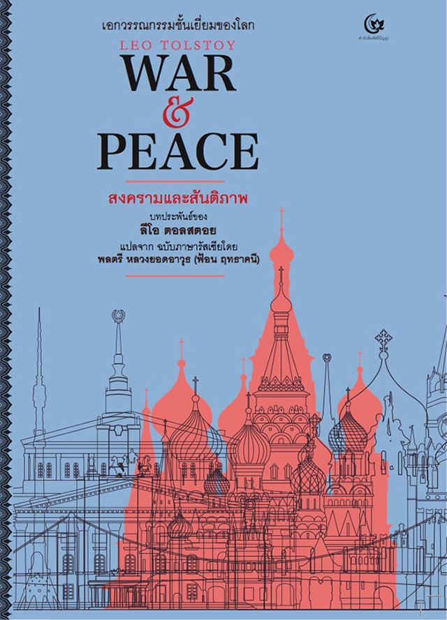 สงครามและสันติภาพ War and Peace / Leo Tolstoy / พลตรี หลวงยอดอาวุธ (ฟ้อน ฤทธาคนี) [ปกแข็ง]