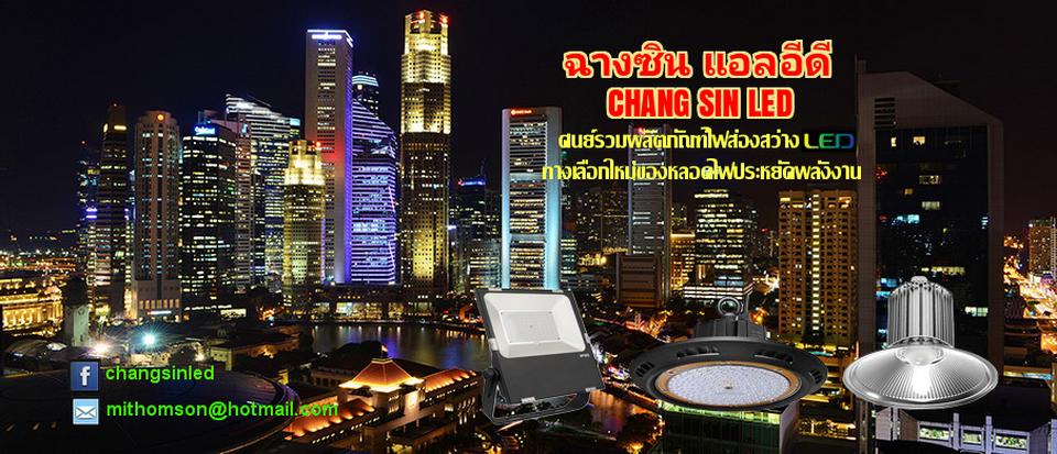 Chang Sin LED