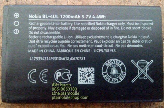 แบตเตอรี่ โนเกีย 3310 (2017) (Nokia) BL-4UL