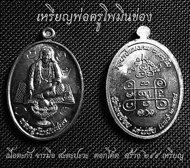 เหรียญพ่อครูโพมินข่อง เนื้อตะกั่ว จารมือโดยครูบาชัยมงคล