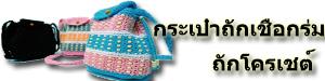 http://www.dukdik.net/category/18/กระเป๋าถักเชือกร่ม