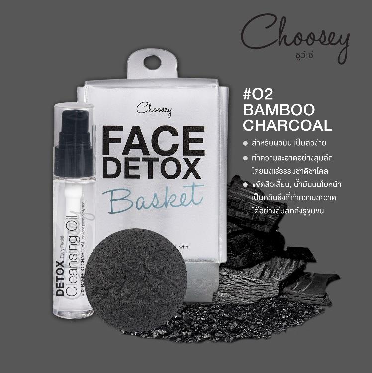 CHOOSEY FACE DETOX KONJAC SPONGE AND CLEANSING OIL #02 BAMBOO CHARCOAL (สูตรผิวมัน เป็นสิวง่าย) ส่ง ems ฟรีค่ะ