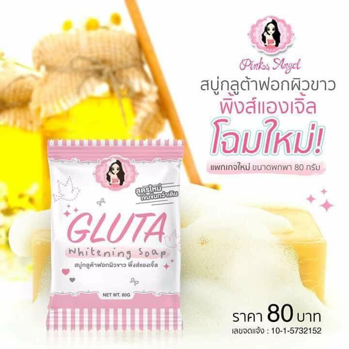 Gluta Whitening Soap By Pink Angel (สบู่กลูต้า) ขนาด 80 กรัม