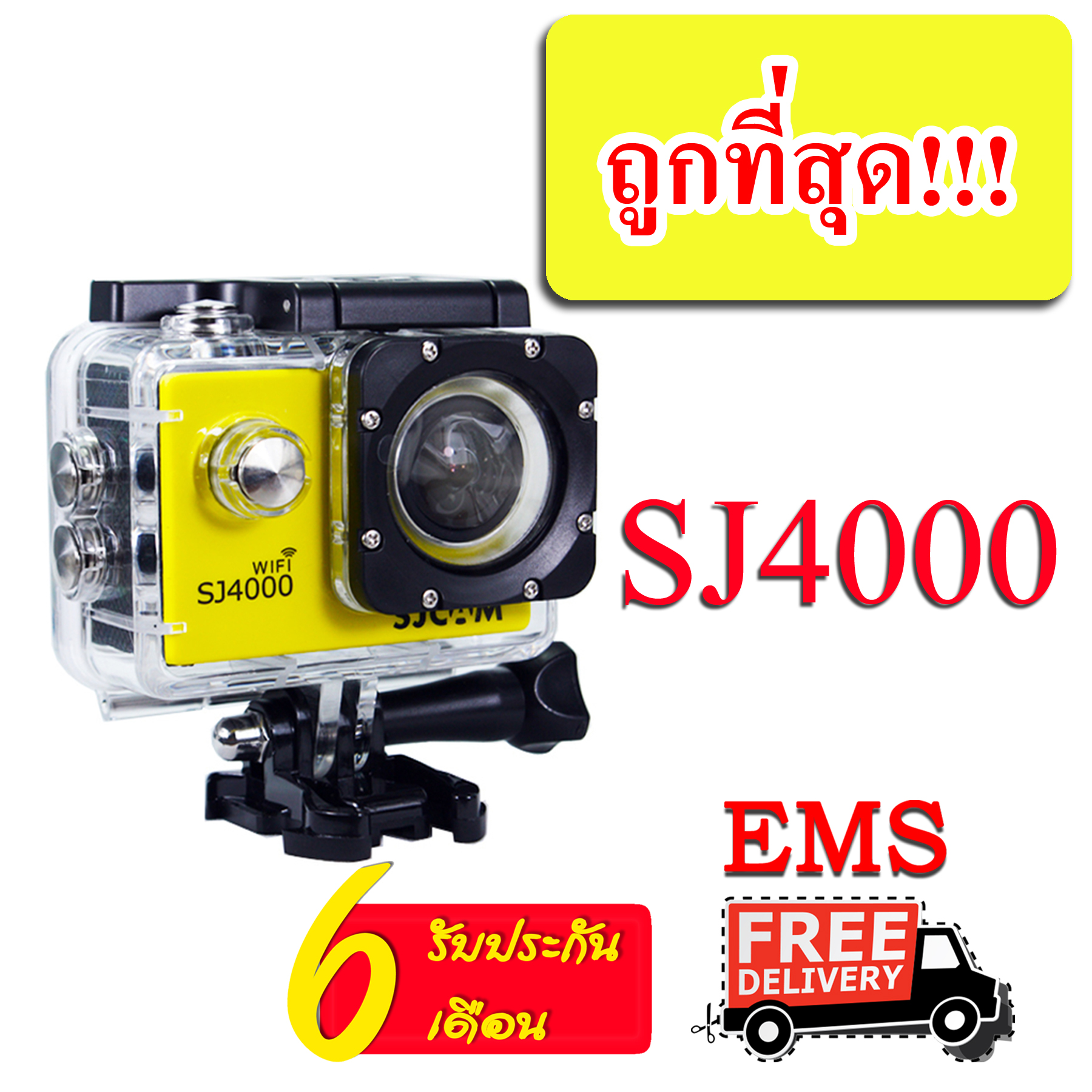 SJCAM SJ4000 WIFICAM กล้องaction cam กล้องติดรถยนต์ ของแท้ 100% (สีเหลือง) ราคาถูกที่สุด !!!