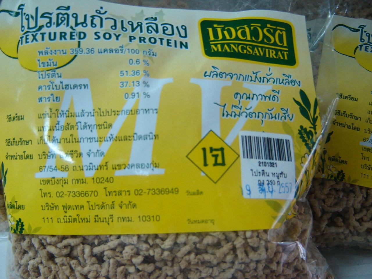 21-000-1300-1 โปรตีน หมูสับ (กก)