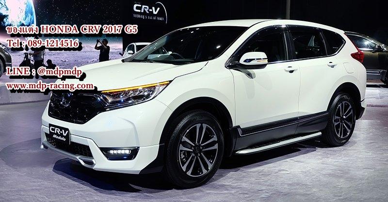 ชุดแต่ง Honda CRV G5 Modulo 2017 2018