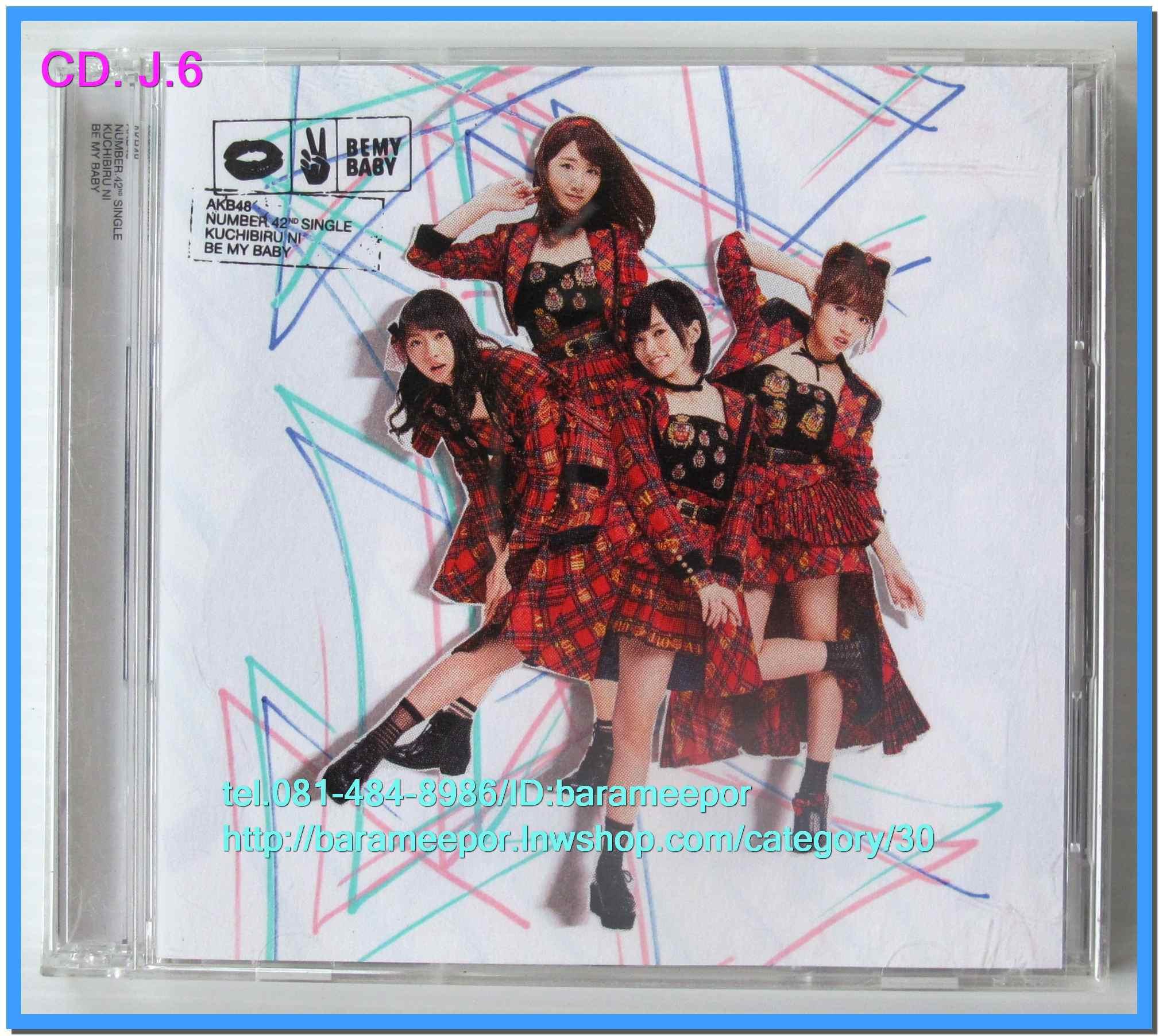 ซีดี.เพลงญี่ปุ่น #AKB48 BEMY BABY CD + DVD