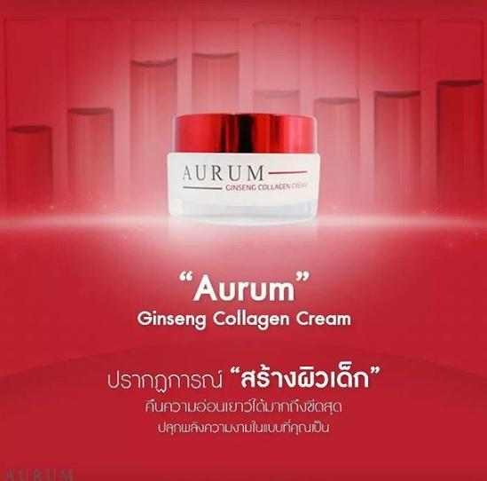 Aurum Ginseng Collagen Cream ครีม อั้ม พัชราภา เหนือกว่าทุกความงามที่เคยสัมผัส 50gm ส่ง ems ฟรี