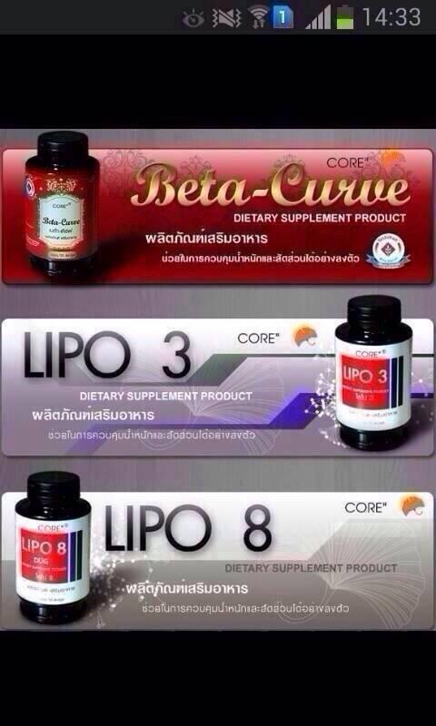 Lipo 8 + Beta Curve + Lipo 3 (CORE)