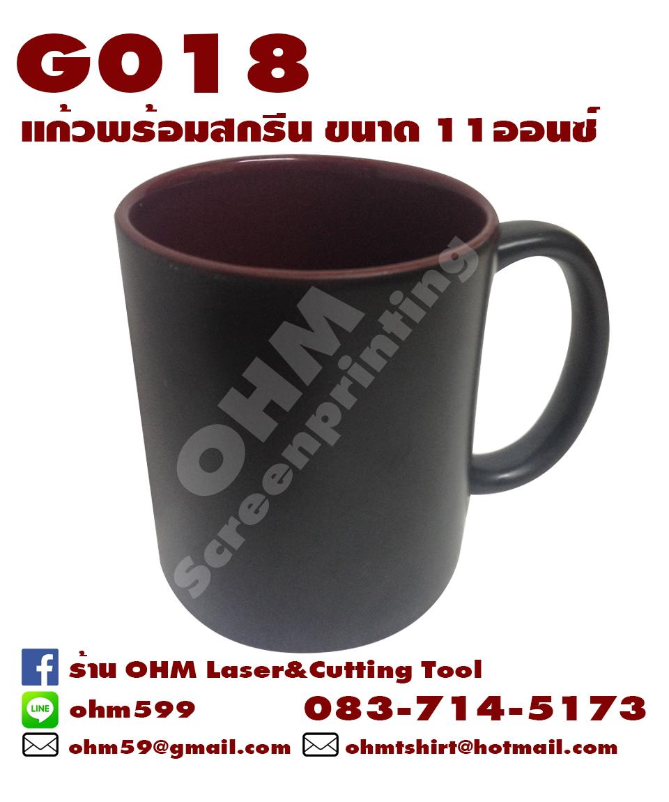 แก้วสำหรับพิมพ์สกรีน แก้ว sublimation แก้วเปลี่ยนสีได้ (Magic Mug)