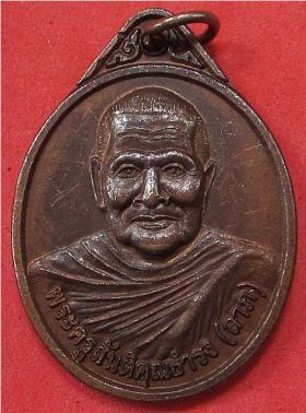 หลวงพ่อลาภ วัดเขากอบ ตรัง รุ่นแรก ปี ๒๕๕๑ เหรียญทองแดง