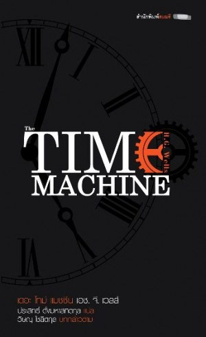 เดอะ ไทม์ แมชชีน The Time Machine / เอช. จี. เวลส์ H.G. Wells / ประสิทธิ์ ตั้งมหาสถิตกุล