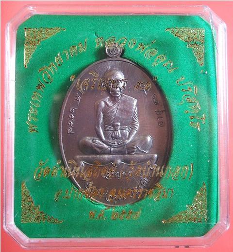 หลวงพ่อคูณ เหรียญเจริญพร ๙๑ วัดบ้านกอก เนื้อพระประธาน เจริญพรล่าง หมายเลข ๑๕๖๕ จำนวนสร้าง ๒,๒๒๒ องค์