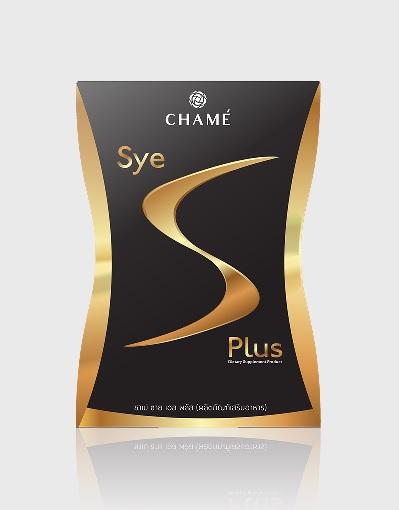 Chame Sye S plus ซายเอสพลัส ลดน้ำหนักสูตรใหม่ 2018
