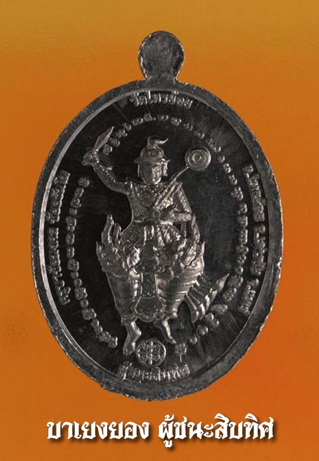 เหรียญ ผู้ชนะสิบทิศ(บาเยงนอง) King Bayint Naung
