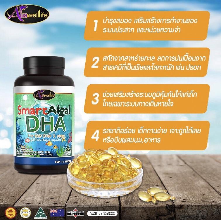 Auswelllife Smart Algal DHA ดีอย่างไร