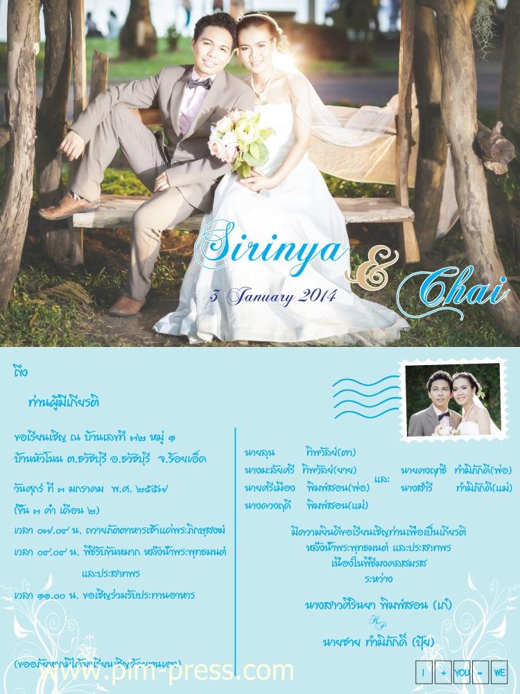 โปสการ์ดแต่งงานหน้า-หลัง PP023