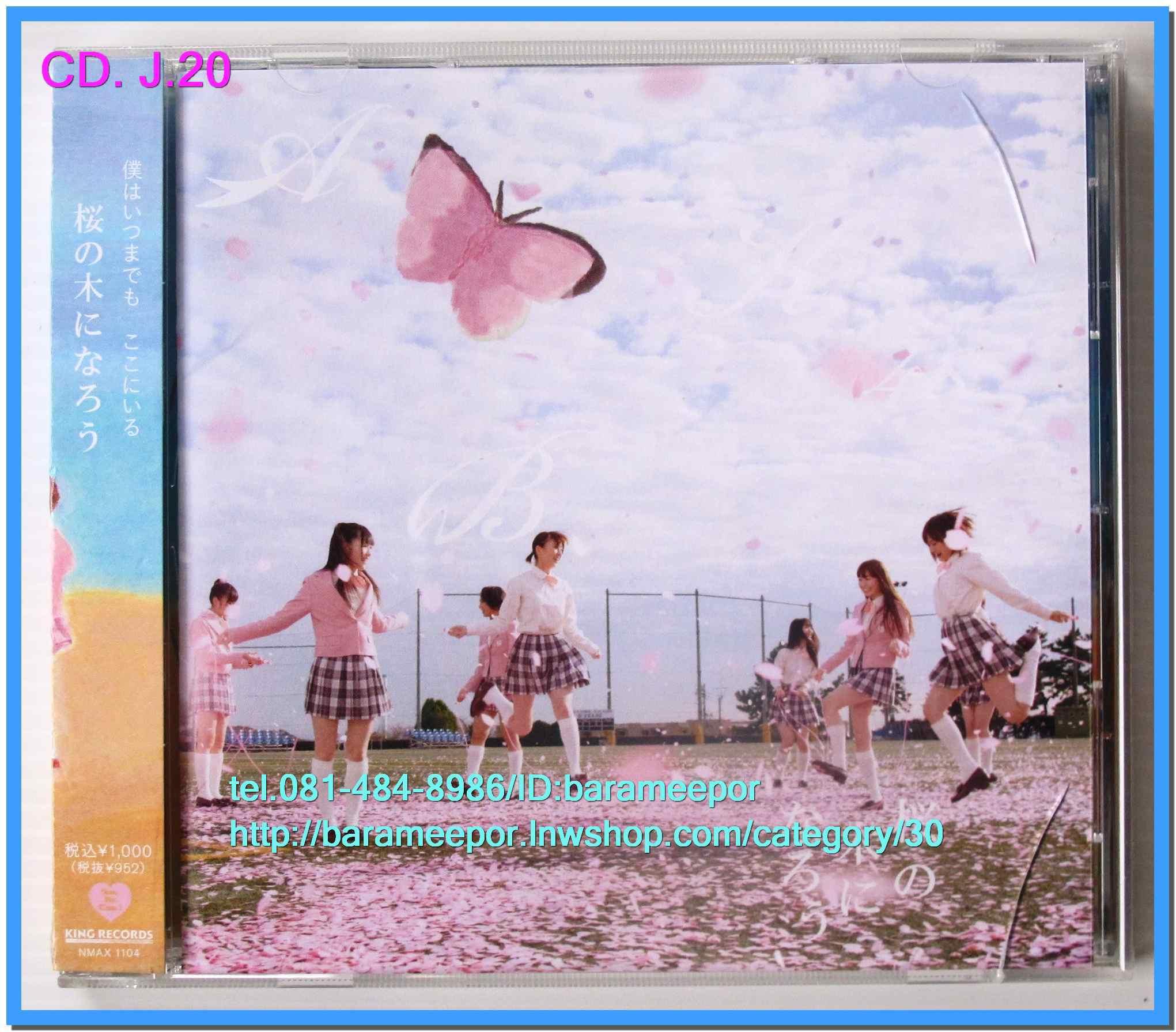 ซีดี.เพลงญี่ปุ่น #AKB48