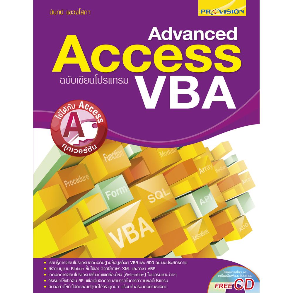 Advanced Access ฉบับเขียนโปรแกรม VBA