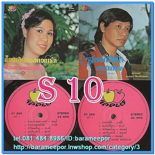 S10-30 แผ่นเสียง เพลงไทยลูกกรุง สภาพไม่เคยลงเข็ม มีหลายรายการ