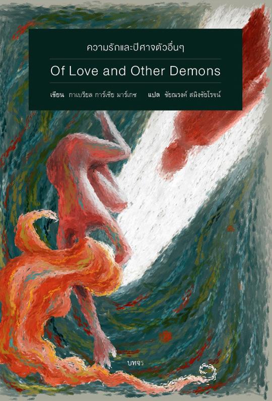 ความรักและปีศาจตัวอื่นๆ / กาเบรียล การ์เซีย มาร์เกซ / ชัยณรงค์ สมิงชัยโรจน์