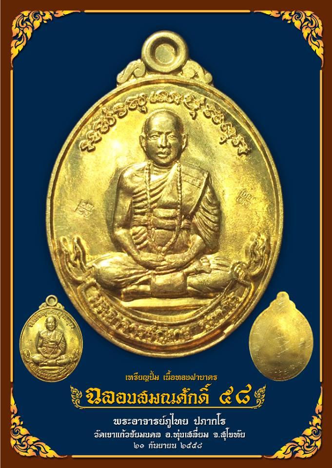 เหรียญปั้ม รุ่นแรก หลังเรียบจารมือโดยพระอาจารย์ภูไทย