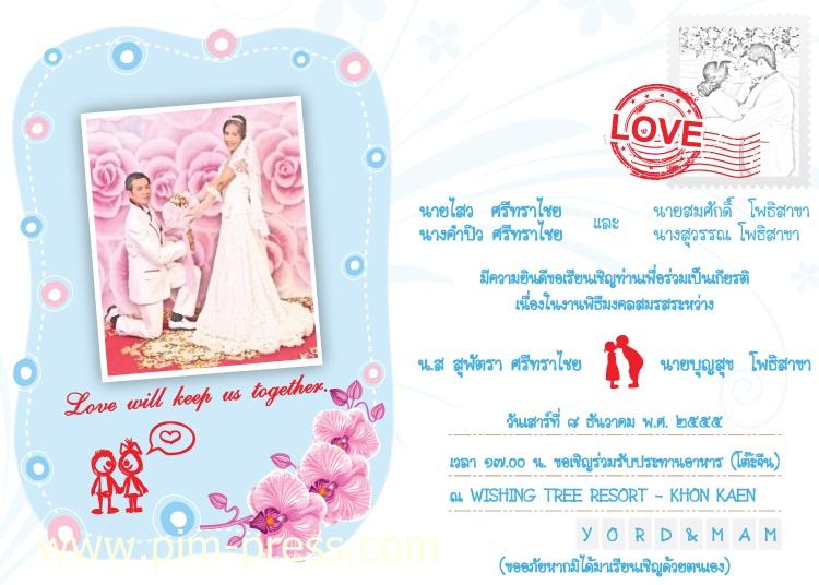 โปสการ์ดแต่งงานหน้าเดียว PP012