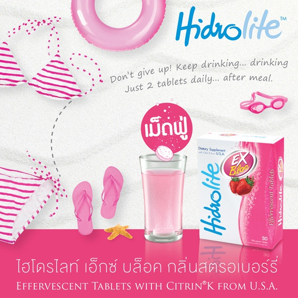 Hidrolite Ex Bloc Strawberry Flavor สำเนา