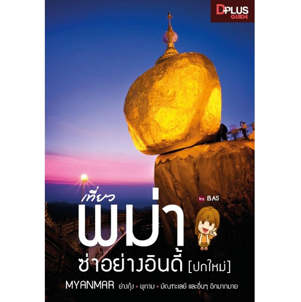 เที่ยวพม่า ซ่าอย่างอินดี้ (ปกใหม่)