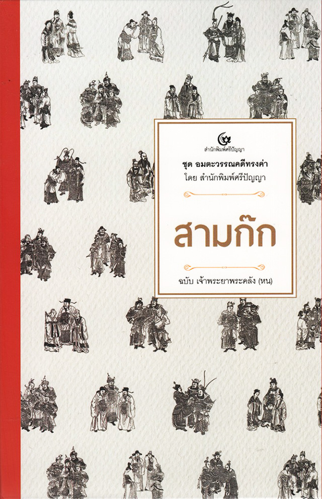 สามก๊ก ฉบับ เจ้าพระยาพระคลัง (หน) [เล่ม 1-2 ปกแข็ง บรรจุกล่อง]