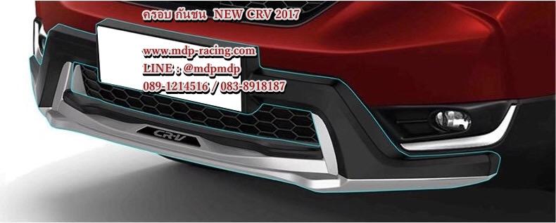 ครอบกันชนหน้า หลัง หน้ากาก กันชน Honda CRV 2017 G5