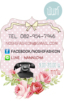 Noshi Fashion Tel.082-954-7946 Facebook/noshifashion Line : nannicha