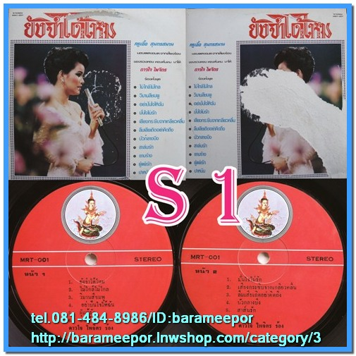 S1-9 แผ่นเสียง เพลงไทยสุนทราภรณ์ ขับร้องโดย หลายศิลปิน ไม่เคยลงเข็ม