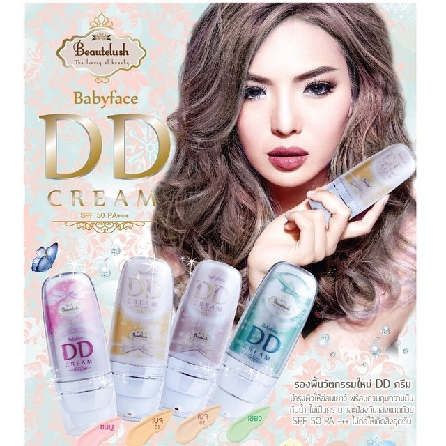 Beautelush Babyface DD cream บิวตี้ลัช เบบี้เฟส ดีดีครีม (กรุณาระบุสีตอนสั่งซื้อด้วยนะคะ)