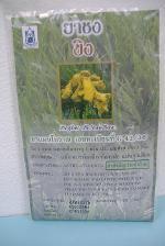 41-101-0400-0 ชาขิง ปฐมฯ โหล