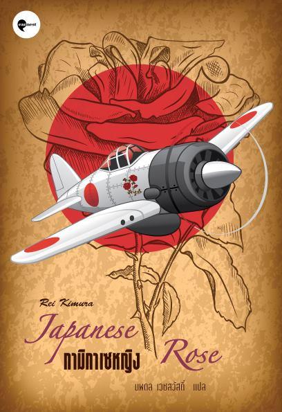 กามิกาเซหญิง Japanese Rose / Rei Kimura / นพดล เวชสวัสดิ์