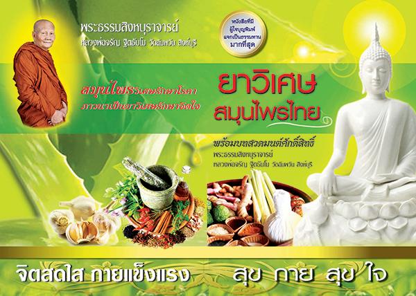 ยาวิเศษสมุนไพรไทย