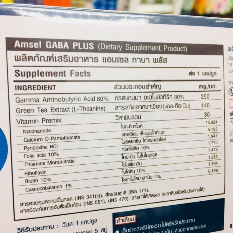AMSEL GABA PLUS มีสารสำคัญอะไรบ้าง แอมเซล กาบา พลัส มีสารสำคัญอะไรบ้าง